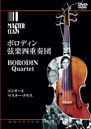 ボロディン弦楽四重奏団 [DVD]2枚組  の商品写真