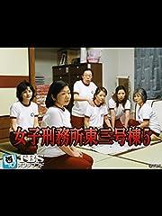 女子刑務所東三号棟5