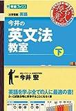 今井の英文法教室(下) (東進ブックス 名人の授業)