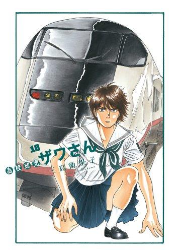高校球児ザワさん 10 (BIG SPIRITS COMICS SPECIAL)