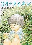 3月のライオン 5 (ヤングアニマルコミックス)