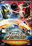 Ultraman Zero Vs Dark Lops Zero Stage 1 (English Dubbed) (DVD, Region All)