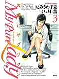 My Pure Lady(3) (漫画アクション)
