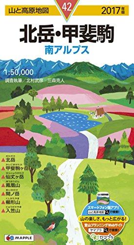 山と高原地図 北岳・甲斐駒 2017 (登山地図   マップル)