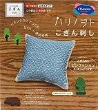 KOGIN-SASHI kit (pin cushion) Konin 63 four leaves tether (thin indigo)
