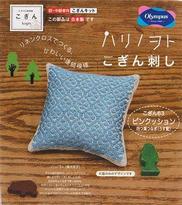KOGIN-SASHI kit (pin cushion) Konin 63 four leaves tether (thin indigo) by Olempus made cord