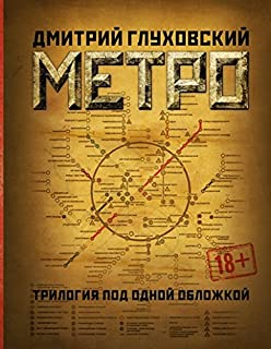 metro 2035 pdf english