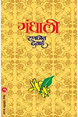 GANDHALI  (Marathi) Kindle Edition
