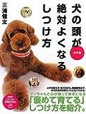 [決定版]犬の頭が絶対よくなるしつけ方 (PHPビジュアル実用BOOKS)