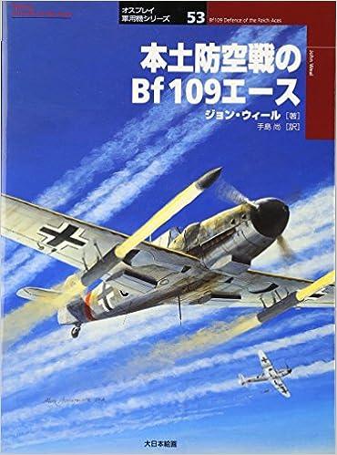 本土防空戦のBf109エース (オス...