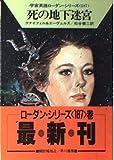 死の地下迷宮 (ハヤカワ文庫SF―宇宙英雄ローダン・シリーズ 187)