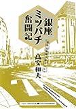 銀座ミツバチ奮闘記―都市と地域の絆づくり (アサヒ・エコ・ブックス)