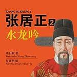 张居正 2:水龙吟 - 張居正 2:水龍吟 [Zhang Juzheng 2] |  熊召政 - 熊召政 - Xiong Zhaozheng