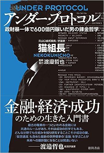 アンダー・プロトコル 政財暴一体で600億円稼いだ男の錬金哲学