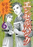 エンゼルバンク ドラゴン桜外伝(6) (モーニング KC)