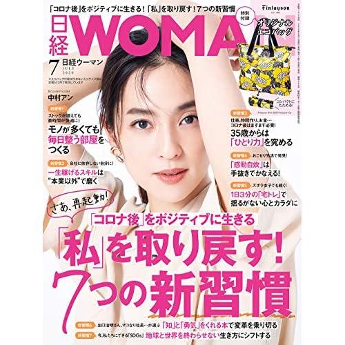 日経ウーマン 2020年7月号 画像
