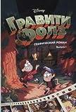 Graviti Folz : graficheskiy roman. Vyp.1 = Gravity Falls. Cinestory Comic. Vol.1