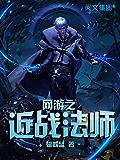 网游之近战法师第5卷(阅文白金大神作家作品)