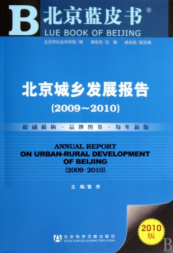 Download ANNUAL REPORT ON URBAN-RURAL DEVELOPMENT OF BEIJING (2009-2010) (Chinese Edition) PDF ePub ebook