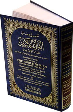 Interpretation of the Meanings of the Noble Qur'an in the English Language (Summarized)