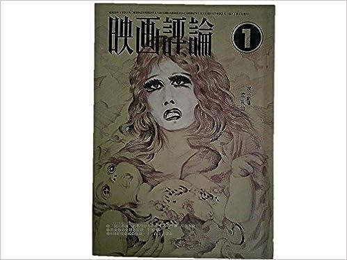 映画評論 1972年1月号 ○処女作の...