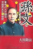 孫文のスピリチュアル・メッセージ (OR books)