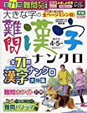 大きな字の難問漢字ナンクロ 2019年 04 月号 [雑誌]