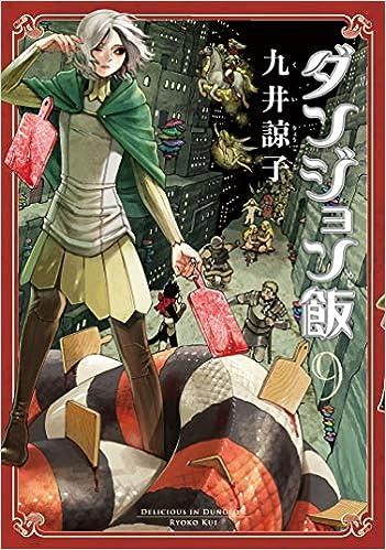 ダンジョン飯 9巻 (ハルタコミックス) | 九井 諒子 |本 | 通販 | Amazon