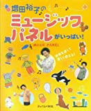 増田裕子の ミュージックパネルがいっぱい!
