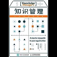 知识管理——为业务绩效赋能