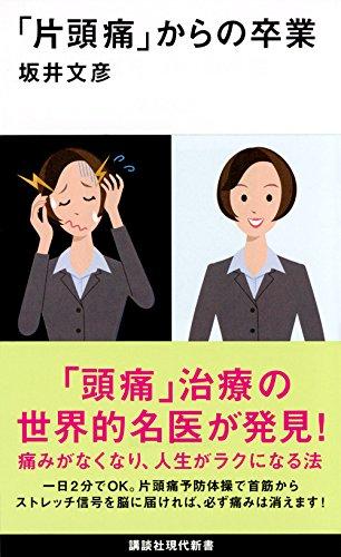 「片頭痛」からの卒業 (講談社現代新書)