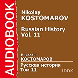 Russian History, Volume 11 [Russian Edition]