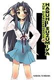 The Disappearance of Haruhi Suzumiya (light novel) (The Haruhi Suzumiya Series)