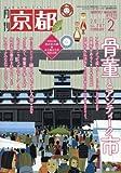 月刊京都2017年2月号[雑誌]