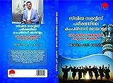 Civil service Exam Compulsory Malayalam