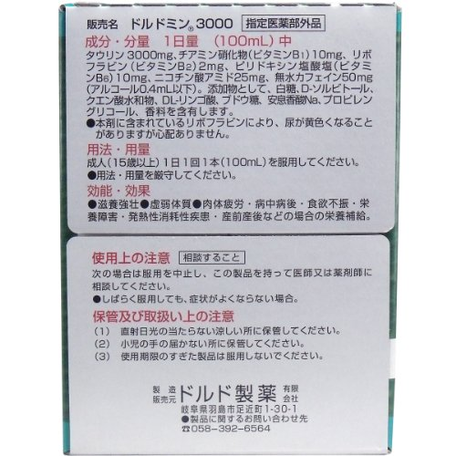 Dorudomin Taurine 3000mg by Dorudo Pharmaceutical