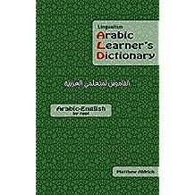 Lingualism Arabic Learner's Dictionary: Arabic-English (Lingualism Arabic Learner's Dictionaries Book 1)
