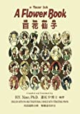 A Flower Book (Traditional Chinese): 08 Tongyong Pinyin with IPA Paperback Color (Dumpy Book for Children) (Volume 11) (Chinese Edition)