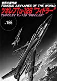 """ツポレフTu-128 """"フィドラー″ (世界の傑作機No.166)"""