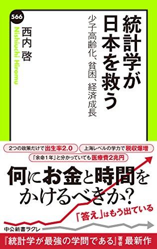 統計学が日本を救う 少子高齢化、貧困、経済成長 (中公新書ラクレ)