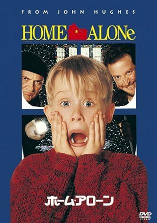 「ホームアローン」の画像検索結果