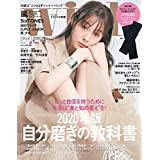 with 2020年3月号 増刊