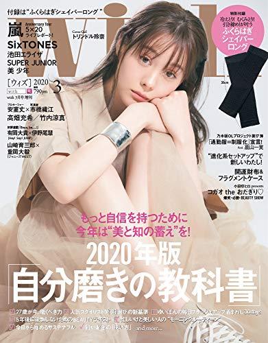 with 2020年3月号 増刊 画像 A