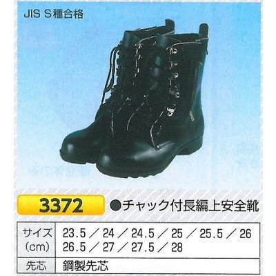 安全サイン8 チャック付き長編み上げ安全靴 3372 サイズ:27.0cm B075SPKHWJ