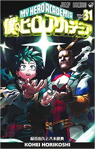 僕のヒーローアカデミア 31 (ジャンプコミックス) | 堀越 耕平 |本 | 通販 | Amazon