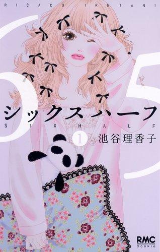 シックス ハーフ 1 (りぼんマスコットコミックス)