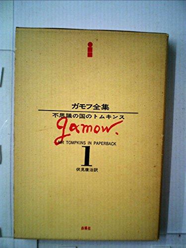 ガモフ全集 1 (1)不思議の国のトムキンス (1950年)
