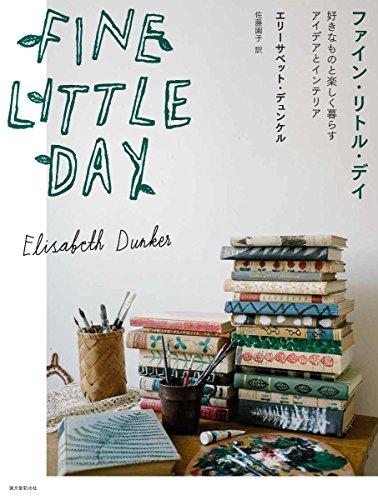 Fine Little Day: 好きなものと楽しく暮らすアイデアとインテリア