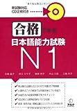 合格できる日本語能力試験N1