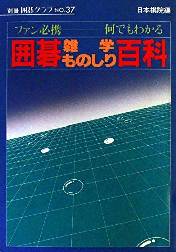 ファン必携 何でもわかる 囲碁雑学ものしり百科 (別冊囲碁クラブNO.37)